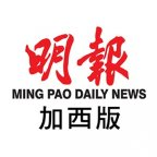 Press – Ming Pao Vancouver